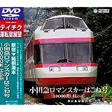 小田急ロマンスカーはこね号 10000形 HiSE(新宿~箱根湯本) [DVD]