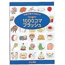 七田式(しちだ)教材 1000コマフラッシュ DVD