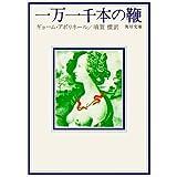 一万一千本の鞭 (富士見ロマン文庫)