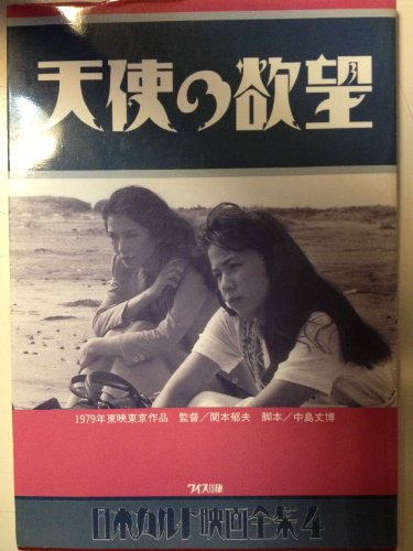 天使の欲望 (日本カルト映画全集)