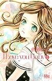 I Love you Baby 1 (マーガレットコミックス)