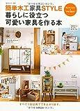 簡単木工家具STYLE 暮らしに役立つ可愛い家具を作る本 (私のカントリー別冊) 画像