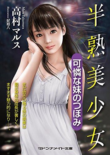 半熟美少女 可憐な妹のつぼみ (マドンナメイト文庫)