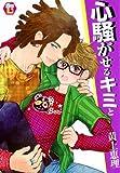 心騒がせるキミと (光彩コミックス Boys Lコミック)