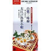 白鷺三味線/大江戸出世小唄
