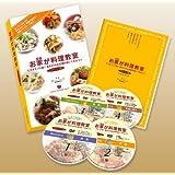 お家が料理教室(DVD4枚つき)
