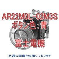 富士電機 照光押しボタンスイッチ AR・DR22シリーズ AR22M0L-02M3S 青 NN