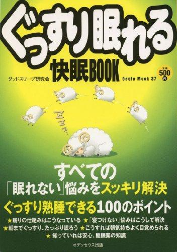 ぐっすり眠れる快眠BOOK (Odein mook (37))の詳細を見る