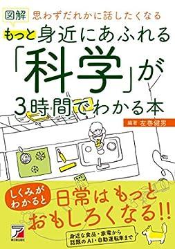 図解 もっと身近にあふれる「科学」が3時間でわかる本 (ASUKA BUSINESS)