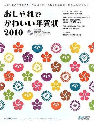 おしゃれでかわいい年賀状2010