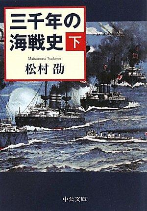 三千年の海戦史〈下〉 (中公文庫)の詳細を見る