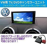走行中TV/DVDが観れる フォルクスワーゲン Golf7 トゥーラン(5T) パサート(B8) 用 TVキャンセラー テレビキャンセラー OBD 挿し込むだけ