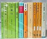 東野圭吾 文庫 11冊セット (文庫古書セット)