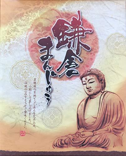 鎌倉まんじゅう(黒糖饅頭) 12個