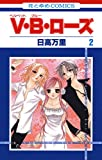V・B・ローズ 2 (花とゆめコミックス)
