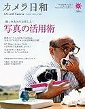 カメラ日和 2011年 07月号 [雑誌] VOL.37 画像