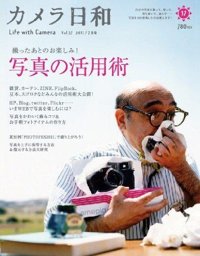 カメラ日和 2011年 07月号 [雑誌] VOL.37の詳細を見る