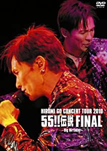 55 伝説 FINAL~Big Birthday~ [DVD]