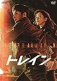 トレイン DVD-BOX1