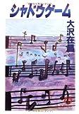 シャドウゲーム (徳間文庫)