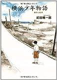 横浜少年物語—歳月と読書