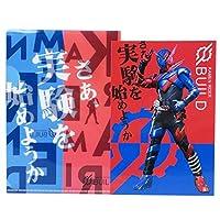 仮面ライダービルド[ポストカード]A6ファイルケース付きPOST CARD