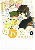 ほわグラ / 阿部川 キネコ のシリーズ情報を見る