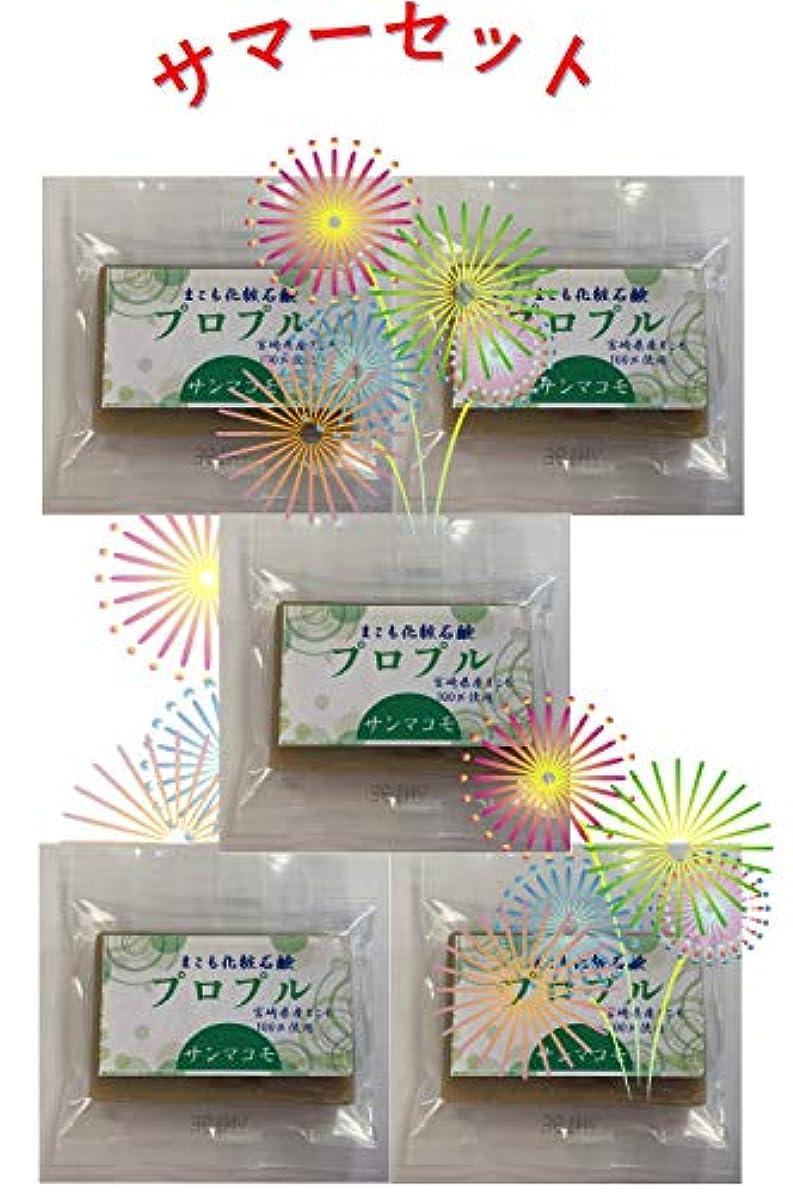 シネウィ豆常習者まこも化粧石鹸 プロプル 15g 5個セット