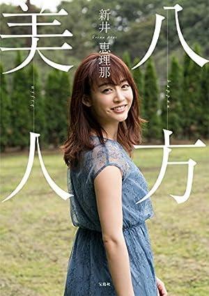新井恵理那フォトエッセイ『八方美人』