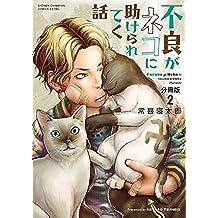 不良がネコに助けられてく話【分冊版】 2 (少年チャンピオン・コミックス エクストラ)