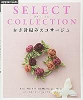 SELECT COLLECTION  セレクトコレクション かぎ針編みのコサージュ (アサヒオリジナル)