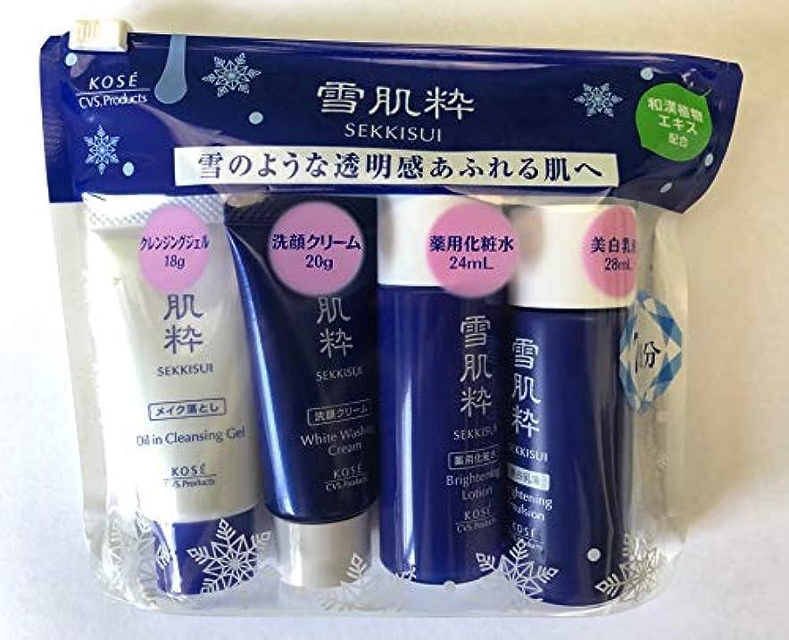 乳剤気味の悪いエンティティコーセー 雪肌粋 スキンケアセット OG