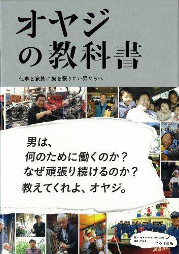 オヤジの教科書―仕事と家族に胸を張りたい男たちへの詳細を見る