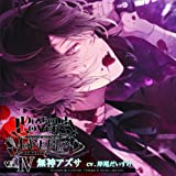 DIABOLIK LOVERS ドS吸血CD MORE,BLOOD Vol.04 アズサ