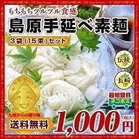 島原伝統 手延べ素麺(そうめん)15束(5束×3袋)黒帯 セット