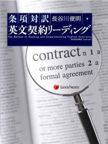 条項対訳 英文契約リーディングの詳細を見る