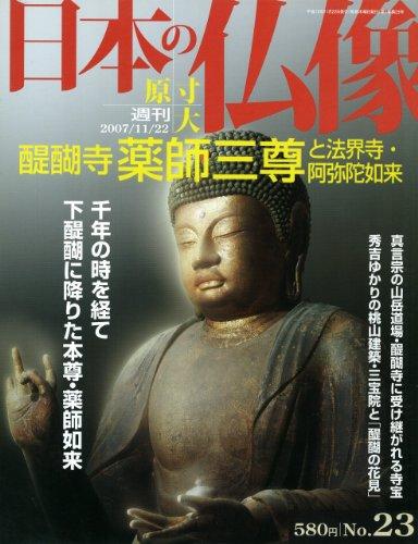 週刊 原寸大 日本の仏像 No.23 醍醐寺 薬師三尊 と法界寺・阿弥陀如来