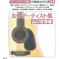 いい日旅立ち (ギター) [オリジナル歌手 : 山口百恵]