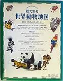絵でみる世界動物地図 (ピクチャーアトラスシリーズ) 画像