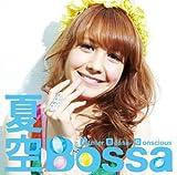 夏空Bossa 画像