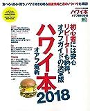 ハワイ本オアフ最新2018 (エイムック 3705)