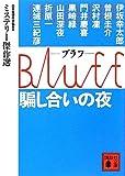 Bluff 騙し合いの夜 ミステリー傑作選 (講談社文庫) 画像