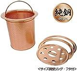 銅イオンパワーの抗菌力 深型銅バスケット(フタ・リング付)