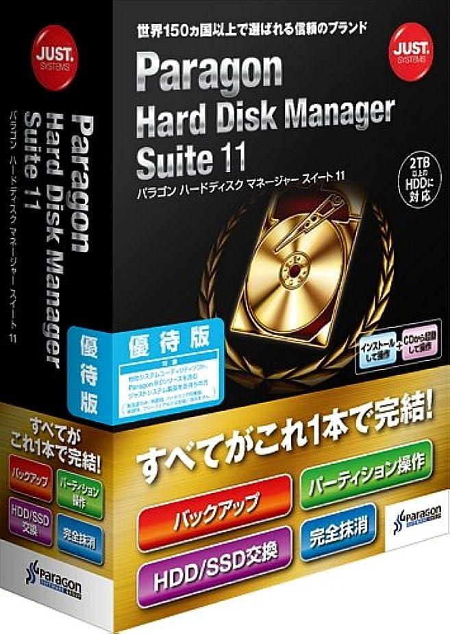 略す規制汚れたParagon Hard Disk Manager Suite 11 優待版