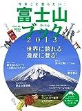 富士山ブック 2013 (別冊 山と溪谷) [ムック] / 山と溪谷社 (編集); 山と渓谷社 (刊)