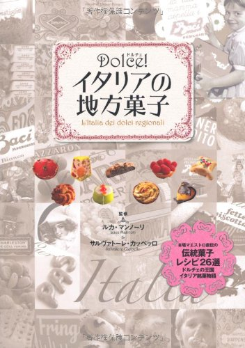 Dolce!  イタリアの地方菓子の詳細を見る