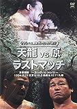 プロレス名勝負シリーズ vol.12 天龍 vs 原 ザ・ラスト・マッチ 1994....[DVD]
