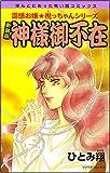 神様御不在 新装版 (ほんとにあった怖い話コミックス / ひとみ 翔 のシリーズ情報を見る