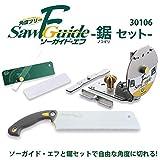 岡田金属 ソーガイドシリーズ 角度フリー ソーガイド・エフ 鋸セット 30106