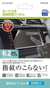 ELECOM カーナビ液晶保護フィルム 6.2インチワイド用 CAR-FL62W